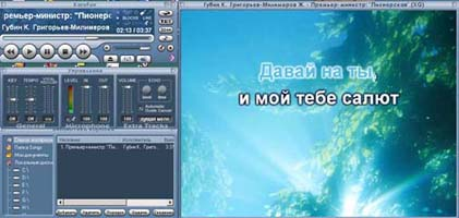 Скриншот Karafan Karaoke Player